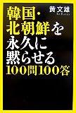 韓国・北朝鮮を永久に黙らせる100問100答