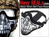 NAVY SEALsスタイルスカルペイントモデル!!V5 ハーフメッシュフェイスガード【サバゲ装備】