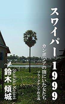 [鈴木 傾城]の小説 スワイパー1999: カンボジアの闇にいた女たち (ブラックアジア的小説)