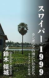 小説 スワイパー1999: カンボジアの闇にいた女たち (ブラックアジア的小説)