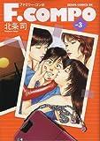 F.COMPO 3 (ゼノンコミックスDX)