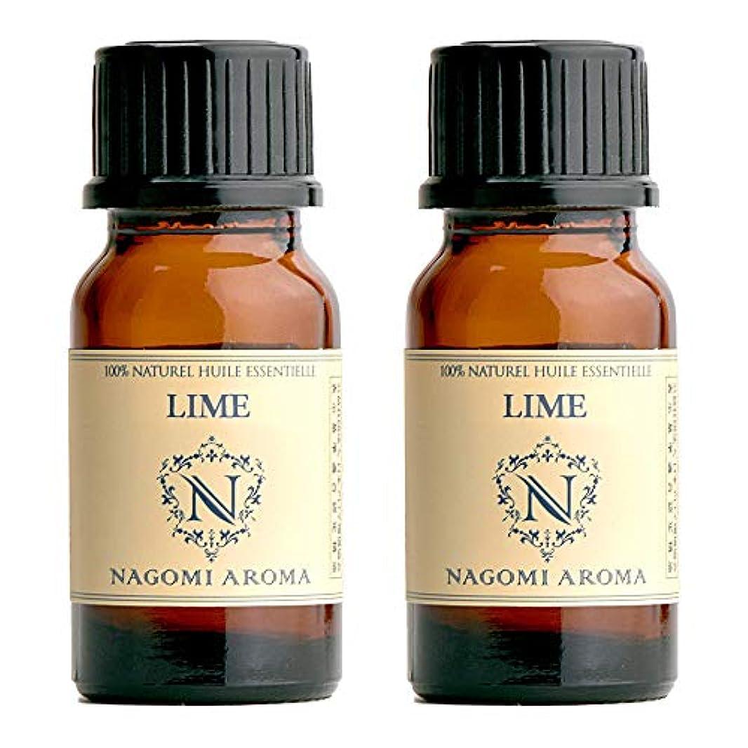 有力者アジア人酸化物NAGOMI AROMA ライム 10ml 【AEAJ認定精油】【アロマオイル】 2個セット
