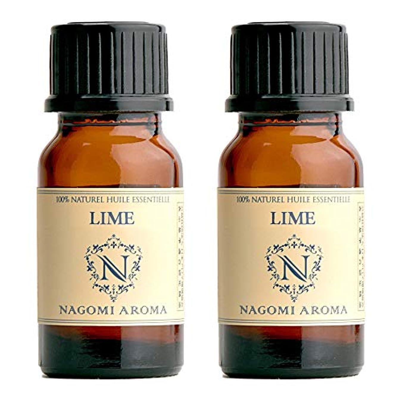 チェスをするれる空のNAGOMI AROMA ライム 10ml 【AEAJ認定精油】【アロマオイル】 2個セット