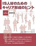 IS人材のためのキャリア形成のヒント 第4巻~組織戦略編