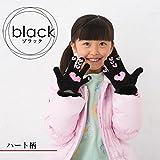 ふわふわあったかキッズのびのび手袋 日本製 デザインいろいろ ブラック F