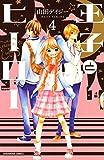 王子とヒーロー 分冊版(4) (なかよしコミックス)