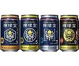 檸檬堂 4種類飲みくらべセット 缶 [ チューハイ 350ml×20本 ]