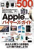standards Appleバイヤーズ・ガイド (超トリセツ)の画像