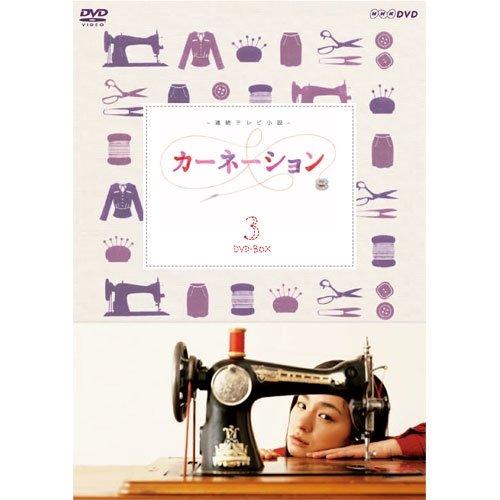 尾野真千子主演 連続テレビ小説 カーネーション 完全版 DVD-BOX3 全5枚【Nhkスクエア限定商品】