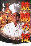 鉄鍋の掟―陳家の中華作法