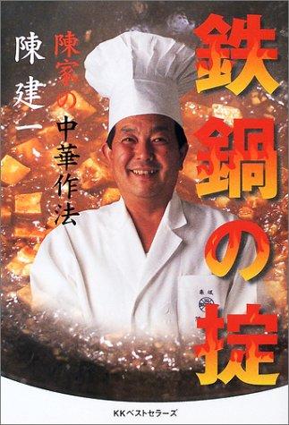 鉄鍋の掟—陳家の中華作法