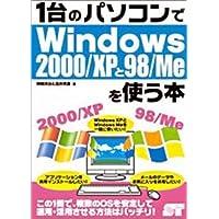1台のパソコンでWindows2000/XPと98/Meを使う本