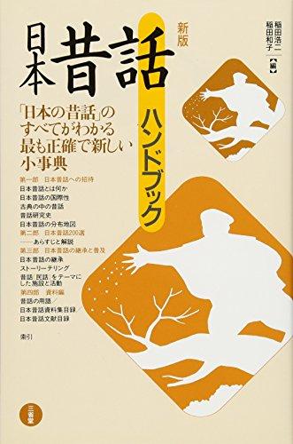 日本昔話ハンドブック 新版の詳細を見る