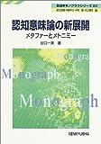 認知意味論の新展開―メタファーとメトニミー (英語学モノグラフシリーズ)   (研究社)