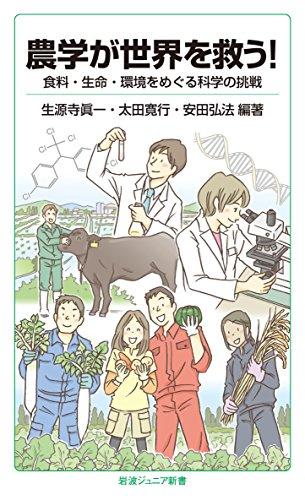 農学が世界を救う!――食料・生命・環境をめぐる科学の挑戦 (岩波ジュニア新書)の詳細を見る