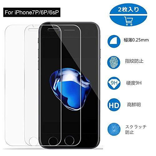 iPhone7P/6P/6sPガラスフィルム Englie 強化ガラス 2.5D Touch対応 液晶保護フィルム 硬度9H 極薄 2.5D ラウンドエッジ加工 気泡ゼロ 指紋防止 高感度タッチ 高透過率 耐衝撃 飛散防止 自動吸着 HD画面 【2枚入り】