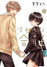 僕らはみんな河合荘(11) (ヤングキングコミックス)