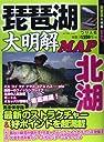 琵琶湖大明解MAP 北湖 (別冊つり人 Vol. 367)