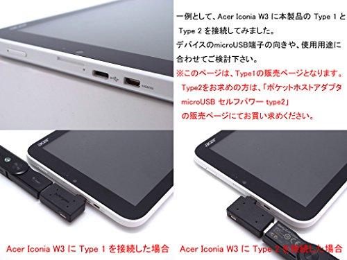 『【pocketgames】USB機器への給電機能付き! スマートフォン対応 ポケットホストアダプタ microUSB セルフパワー type2 4111』の7枚目の画像