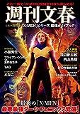 週刊文春シネマ特別号「X-MEN」シリーズ 最強ガイドブック (文春MOOK)