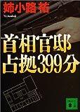首相官邸占拠399分 (講談社文庫)