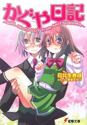かぐや日記―GIRL meets BOY from AKITSUSHIMA (電撃文庫)の詳細を見る