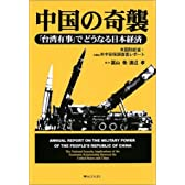 中国の奇襲―「台湾有事」でどうなる日本経済
