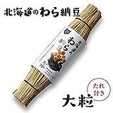 全国納豆鑑評会『特別賞』受賞北海道わら納豆(大粒) たれ付12本セット