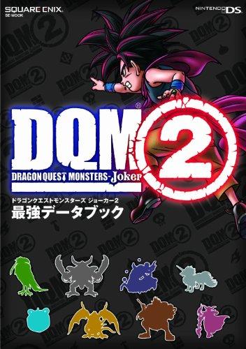 ドラゴンクエストモンスターズ ジョーカー2 最強データブック (SE-MOOK)の詳細を見る