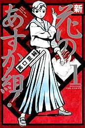 新・花のあすか組! 1巻 (FEEL COMICS)