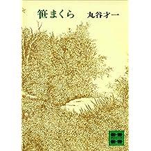 笹まくら (講談社文庫)