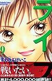 ライフ(9) (講談社コミックス別冊フレンド)