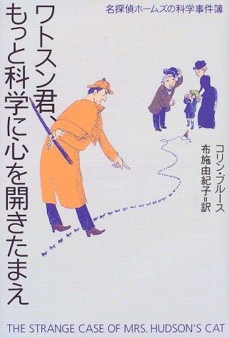 ワトスン君、もっと科学に心を開きたまえ―名探偵ホームズの科学事件簿の詳細を見る