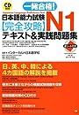 CD付き一発合格!日本語能力試験N1完全攻略テキスト&実践問題集