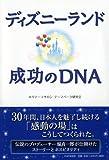 ディズニーランド 成功のDNA