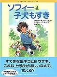 ソフィーは子犬もすき (児童図書館・文学の部屋)