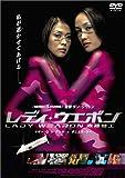 レディ・ウェポン [DVD]