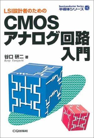 LSI設計のためのCMOSアナログ回路入門 (半導体シリーズ)