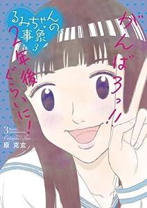 るみちゃんの事象 3巻 表紙画像