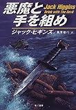 悪魔と手を組め (Hayakawa Novels)