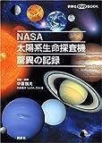 DVD・BOOK NASA太陽系生命探査機 驚異の記録 (講談社の実用BOOK)
