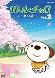 リトル・チャロ~東北編~ Vol.2[DVD]