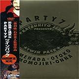 鮫肌男と桃尻女 & PARTY7 ツインパック[DVD]