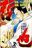哲也―雀聖と呼ばれた男 (2) (少年マガジンコミックス)