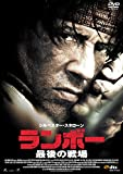 【おトク値!】ランボー 最後の戦場[DVD]