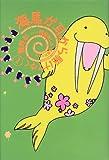 海馬が耳から駆けてゆく〈2〉