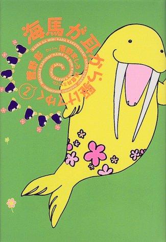 海馬が耳から駆けてゆく〈2〉の詳細を見る