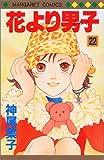花より男子(だんご) (22) (マーガレットコミックス (3023))