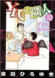 Y氏の隣人 (10) (ヤングジャンプ・コミックス)