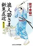 浪人若さま新見左近 風の太刀 (コスミック時代文庫)